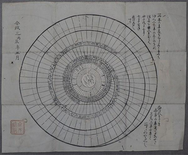 Kaikihayami01