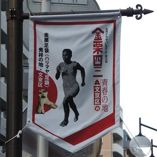 Kanakuritabi