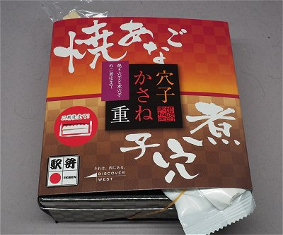 Anagokasane01