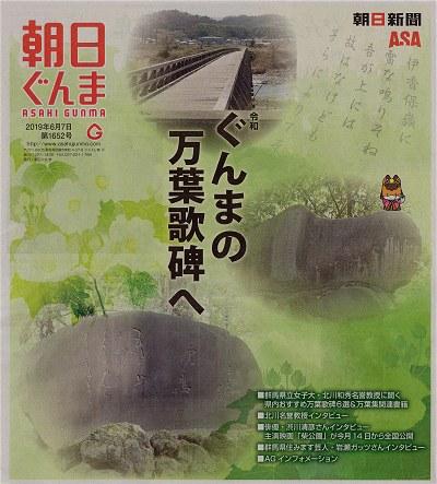 Asahigunma01
