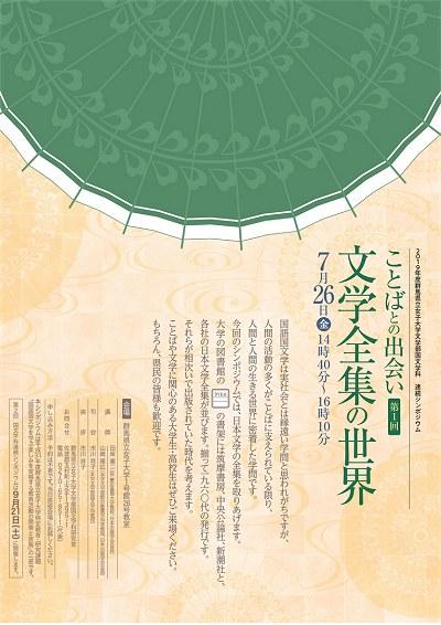Bungakuzenshuno01