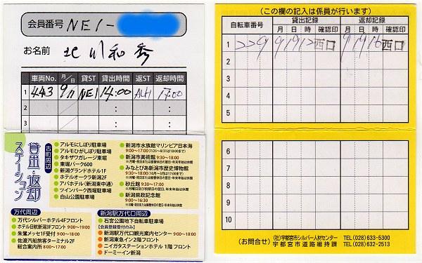 Cyclecard02