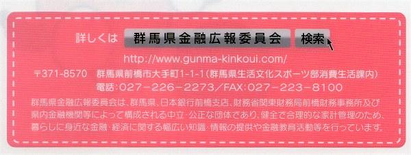 Gunmac_kinyu02