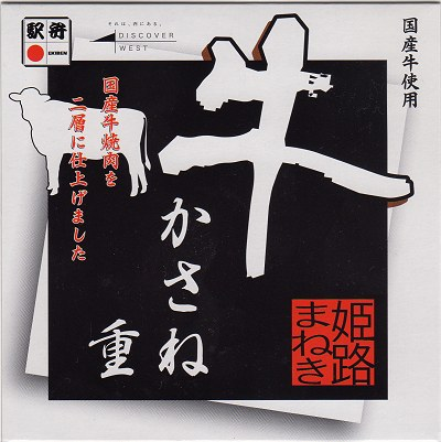 Gyukasane01