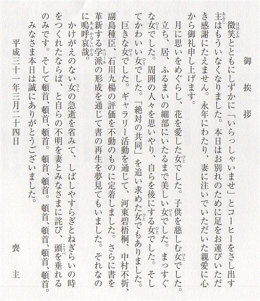 Ishikawamiyako03