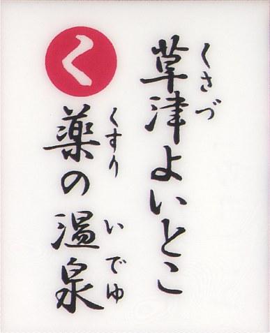 Jomokusazu02