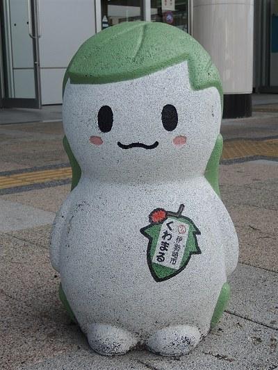 Kuwamaru01