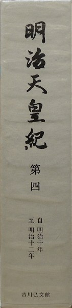Meijitennoki04