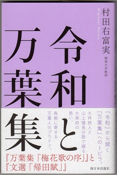 Muratareiwa01_20190626230101