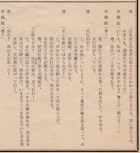 Nihontanjo_s03