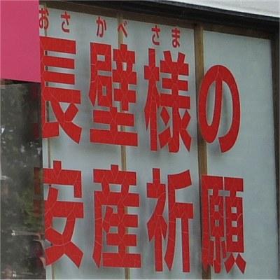 Osakabe04