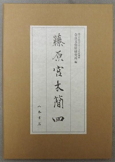 Reiwahatsu01