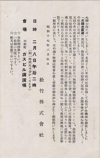 S17genrokushisha02