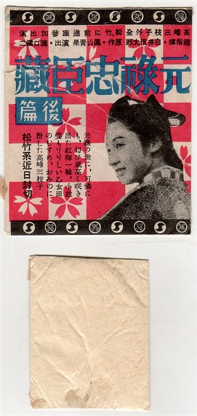 S17genrokushisha03