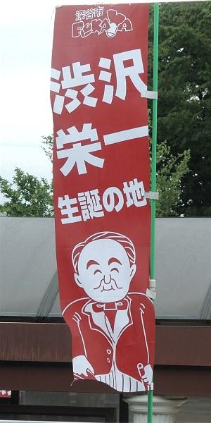 Shibusawa03