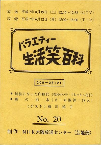 Shohyakka01