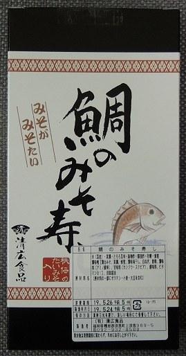 Taimisozushi01