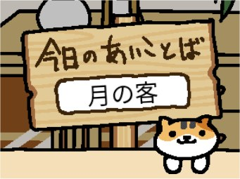 Tsukinokyaku