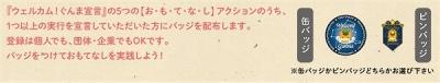 Gunmac_omotenashi04