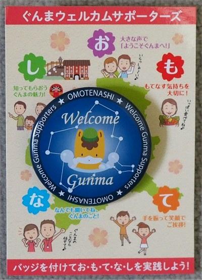 Gunmac_omotenashi05