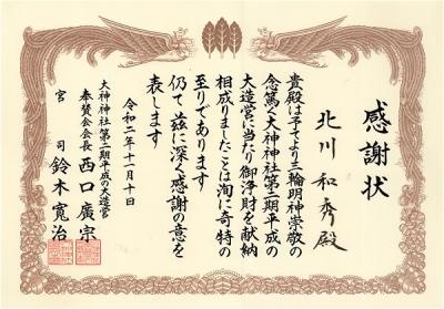Omiwazoei06