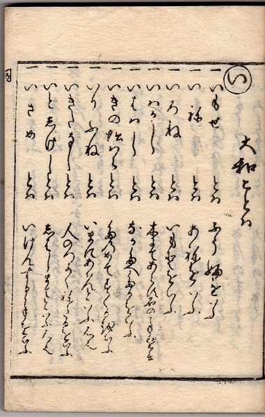 Yamatokotoba03
