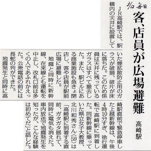 311_shinbun01