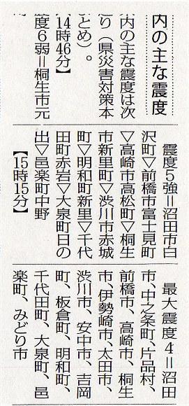 311_shinbun02
