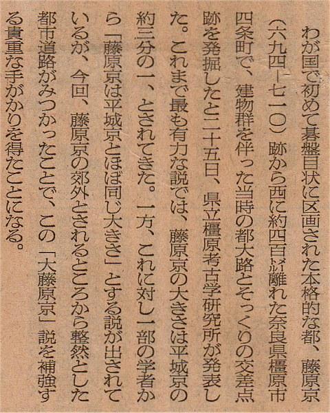 Daifujiwarakyo03