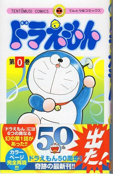 Doraemon0a