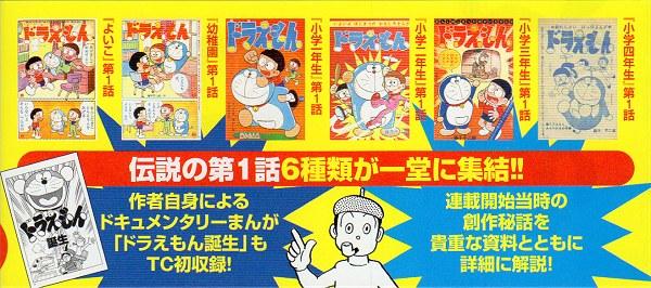 Doraemon0c