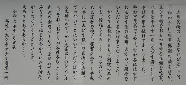Ebisuko2019b