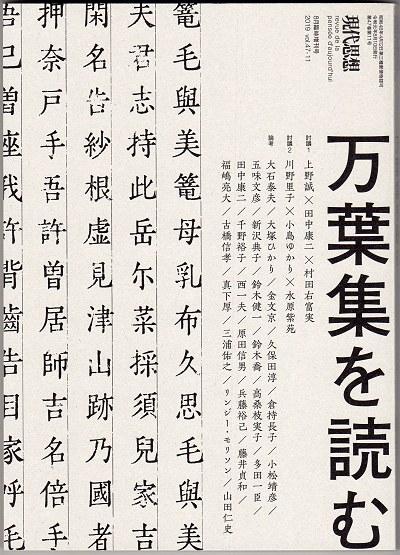 Gendaishicho201908