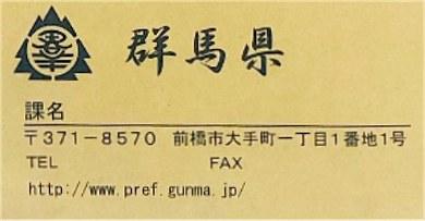Gunma_futo02