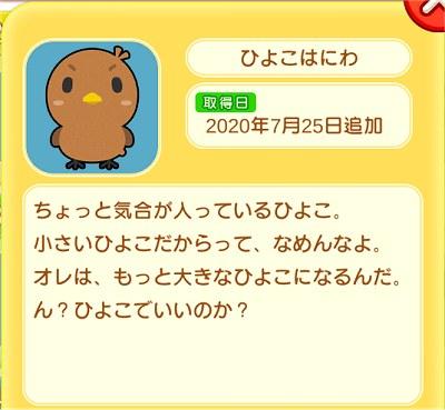 Gunma_haniap10