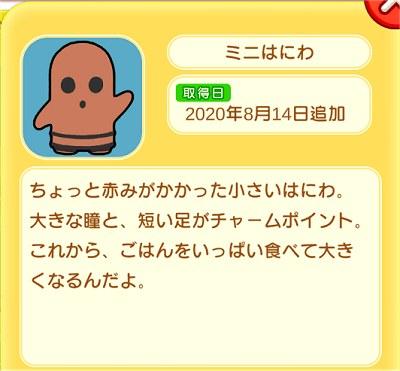 Gunma_haniap11