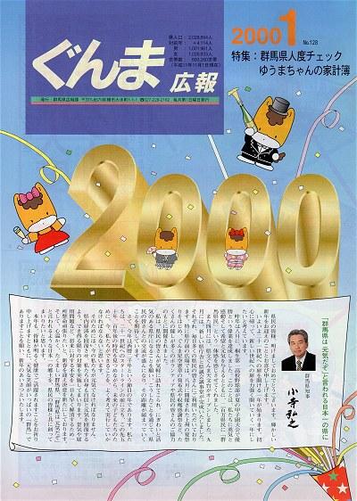 Gunma_koho200001a