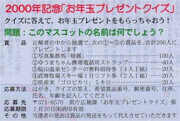 Gunma_koho200001c