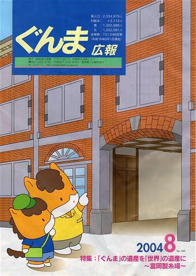 Gunma_koho200408a