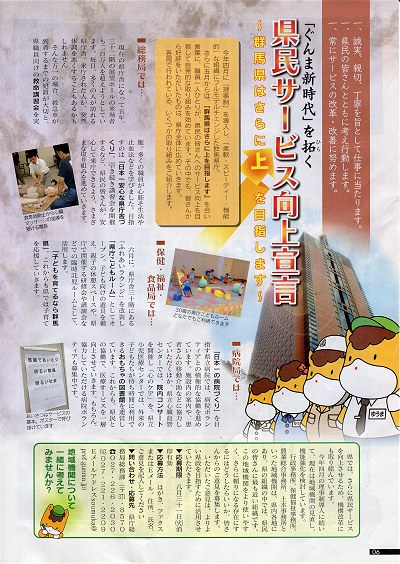 Gunma_koho200408b