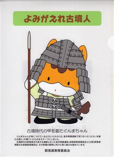 Gunmac_kofunjin02