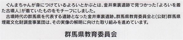 Gunmac_kofunjin03