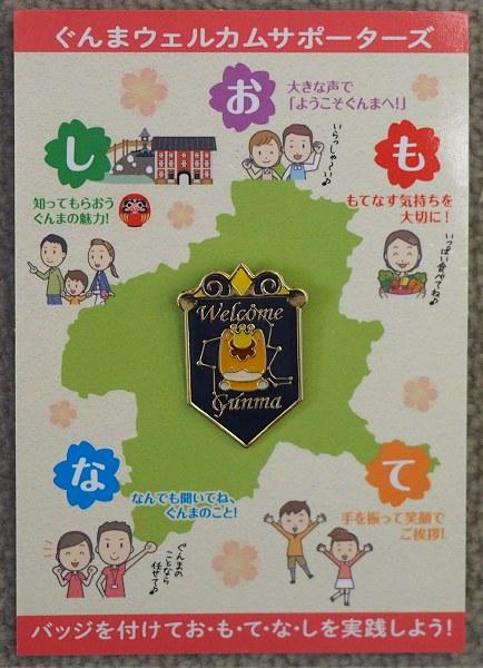 Gunmac_omotenashi01