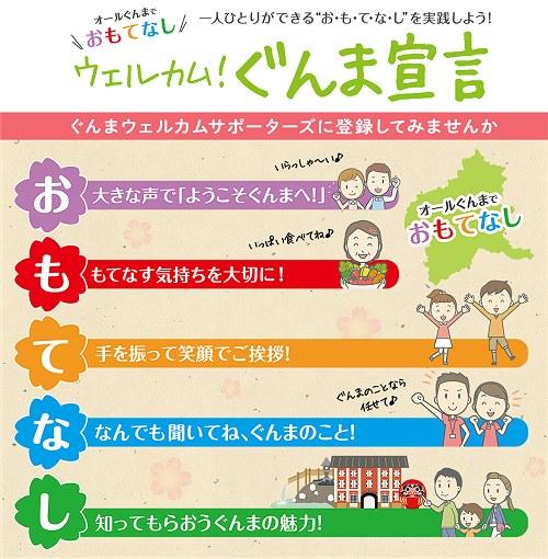 Gunmac_omotenashi02
