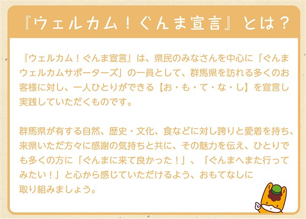 Gunmac_omotenashi03