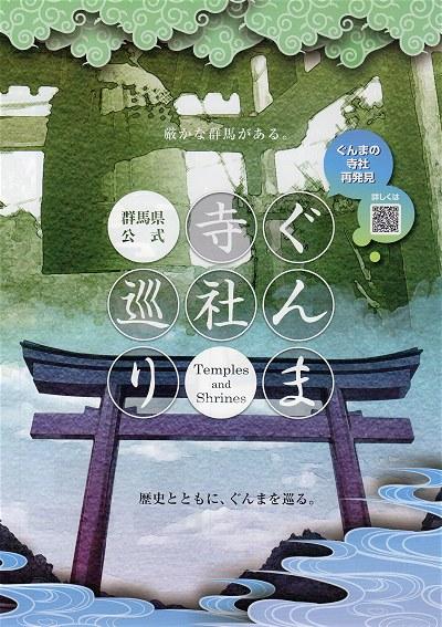 Gunmajishaap01