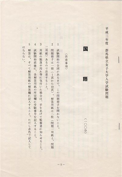 H03kokugo01