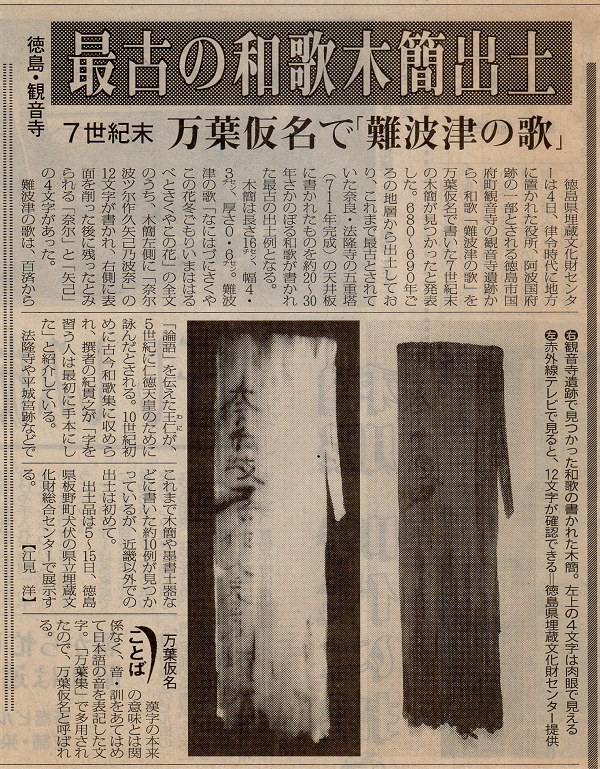 H10kannonji_mainichi