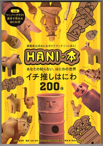 Hanibon01