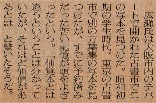 Hirosebonkiji03